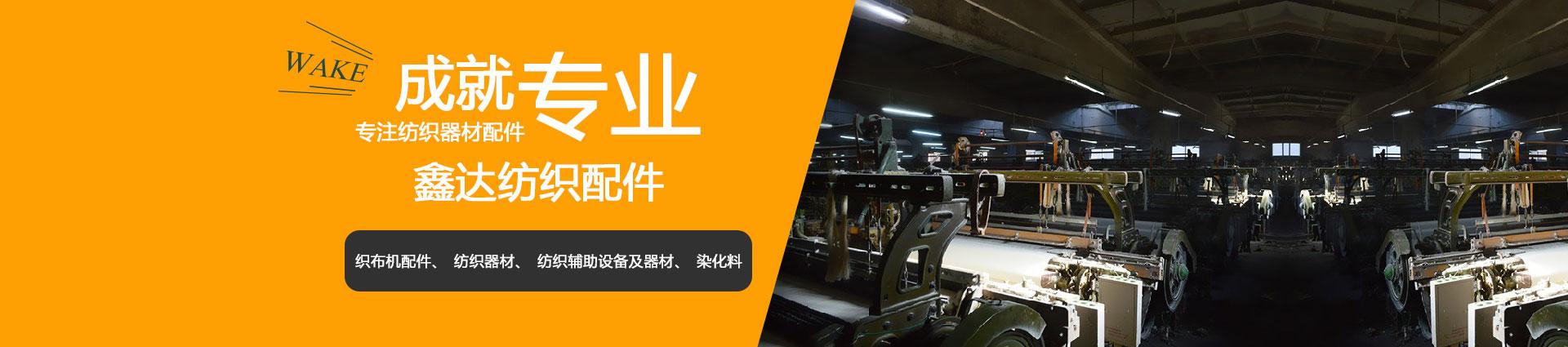 辉县市鑫达纺织机械亚博app买球首选有限公司