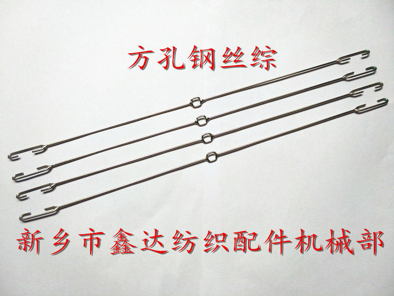 紡織器材不銹鋼綜絲及鋼絲綜