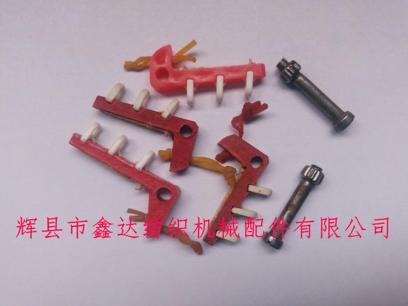 紡織活靈尼龍配件器材