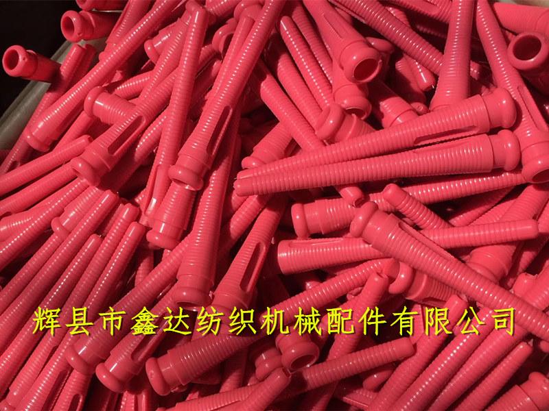 紡織器材緯紗管配件