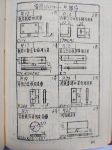 1511纺织器材R部简图本