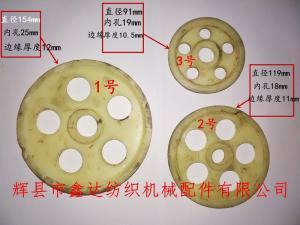 纺织吊综滑轮(郑纺机多臂)尺寸