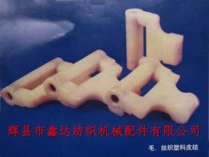 毛织机丝织塑料皮结