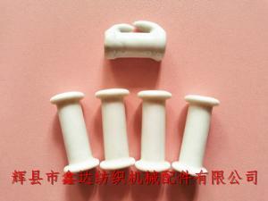 纺织瓷件白色瓷筒管座及陶瓷勾