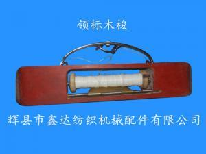 领标木梭_织带机梭子_磁力红钢纸梭