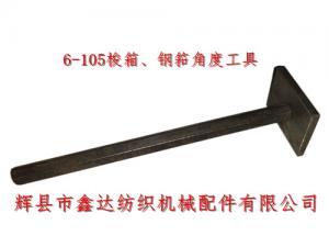 欧宝体育地址工具6-105梭箱、钢筘角度定规