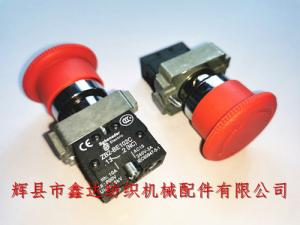 Projectile Loom Emergency Stop Switch